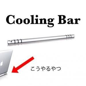 Cooling-Barmain
