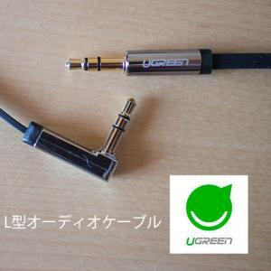 ugreenaudiolgatacable