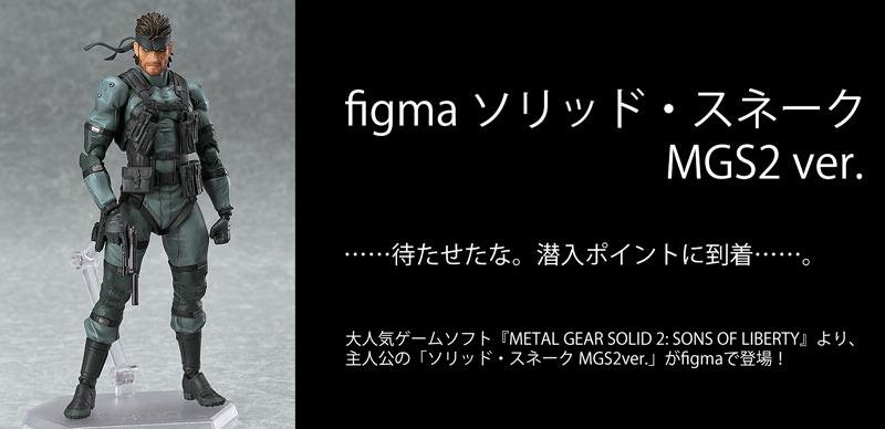 figmaソリッド・スネーク MGS2 ver.「麻酔銃」「アサルトカービン」や「ダンボール」が付属!