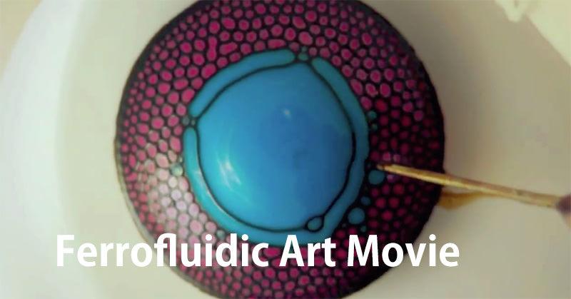 磁性流体のアートムービーがカラフルで綺麗!