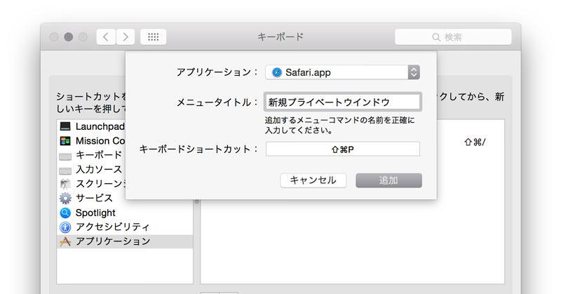 Safariのショートカットを追加
