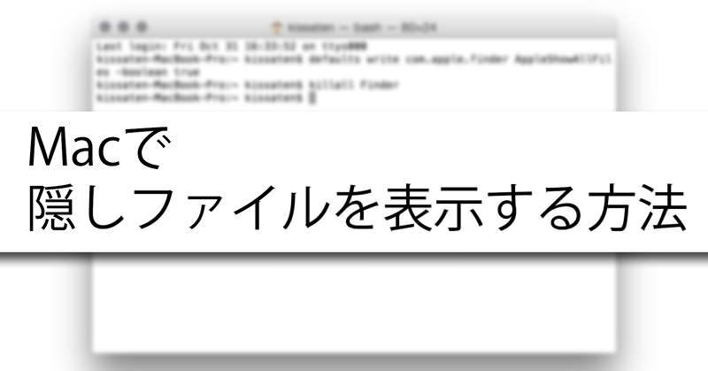 Macで隠しファイルを表示する方法