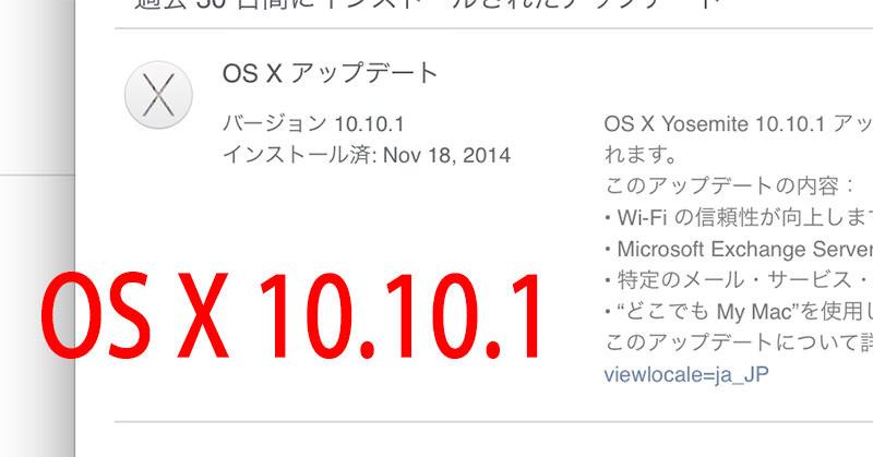 OS X Yosemiteがアップデートで10.10.1に