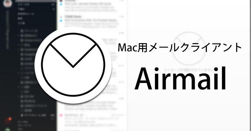 Macのメールクライアントに「AirMail」がベリーナイス