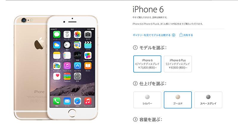 SIMフリーのiPhone6,6Plusが値上げ!大変だ!