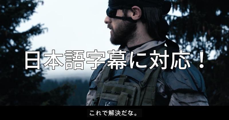実写版MGS「MGS Philanthropy」が日本語字幕に対応