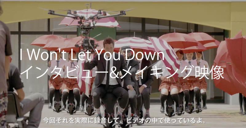 "OK Go ""I Won't Let You Down""のメイキングを見よう"