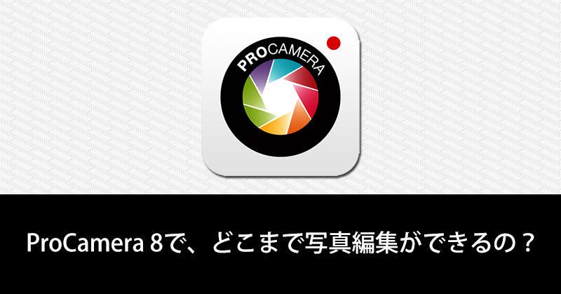 ProCamera 8でどこまで写真編集ができるの?
