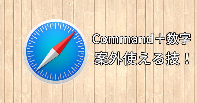 Safariで「command+数字」が結構使える