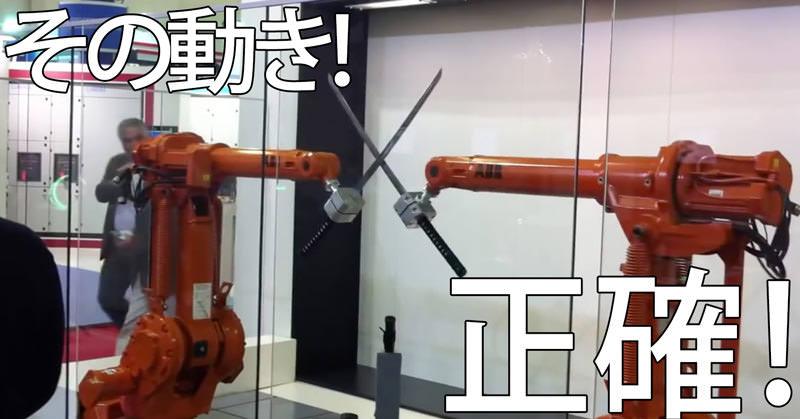 刀で戦う産業用ロボットの動きが正確すぎる!