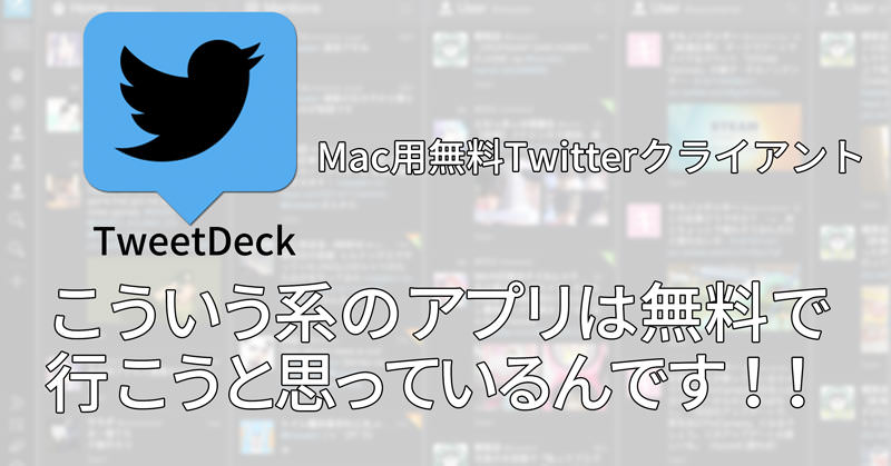 Mac用TwitterクライアントにTweetDeckを使う【無料】