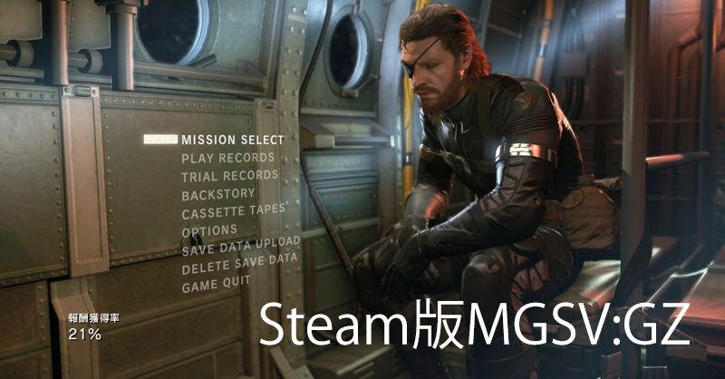 Steam版「MGSV:GZ」をプレイしてみました