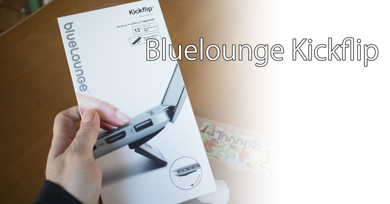 MacBookに傾斜をつけたく「Bluelounge Kickflip」を導入