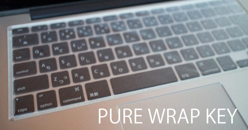 MacBookのキーボードに「PURE WRAP KEY」を貼り付ける