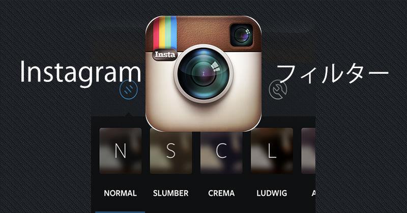 Instagramアップデートでフィルターが増えた