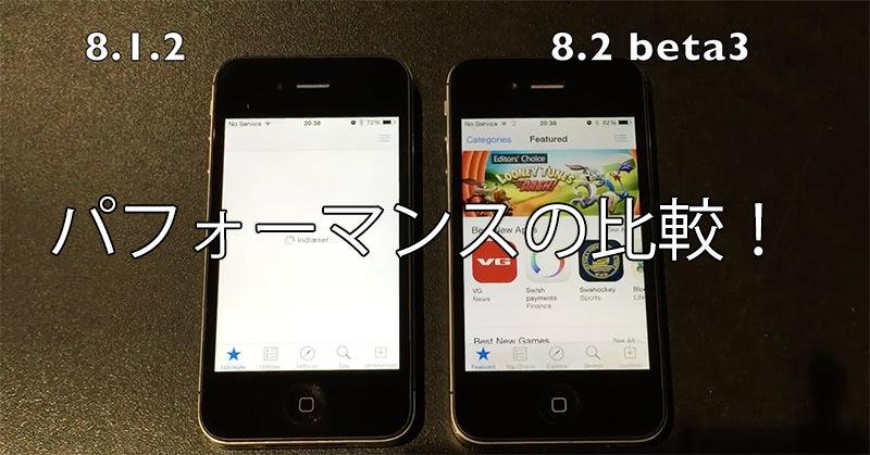 iOSの8.1.2と8.2Beta3のパフォーマンスを比較した動画