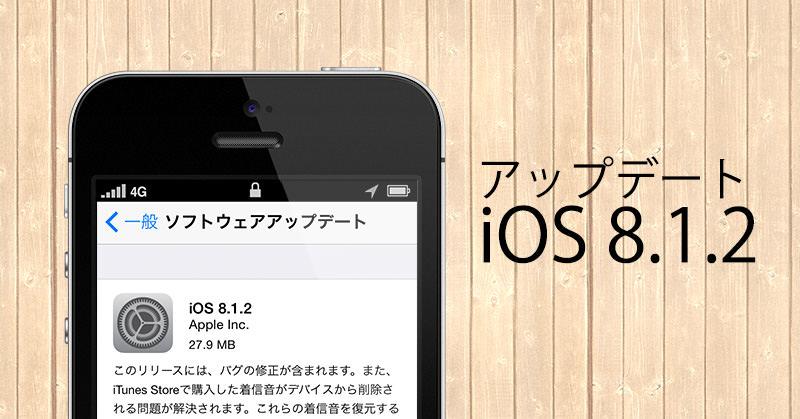 iOS 8.1.2公開 着信音関連のバグを修正