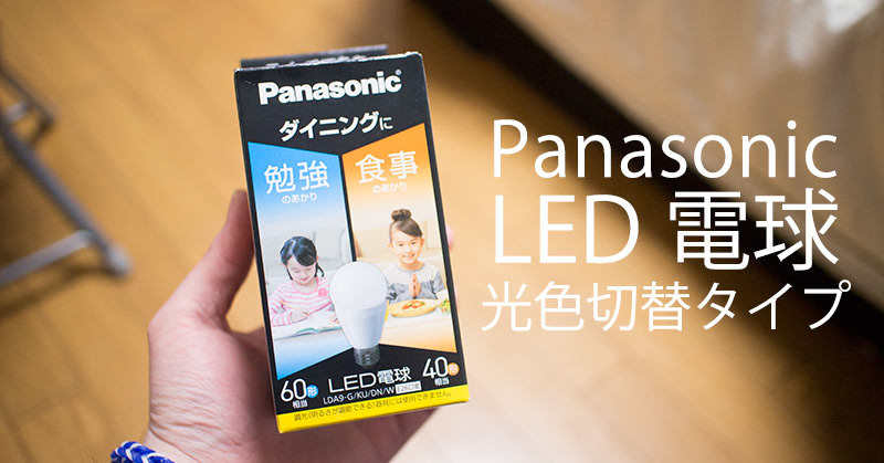 Panasonic LED電球の光色切替タイプ(LDA9GKUDNW)を導入