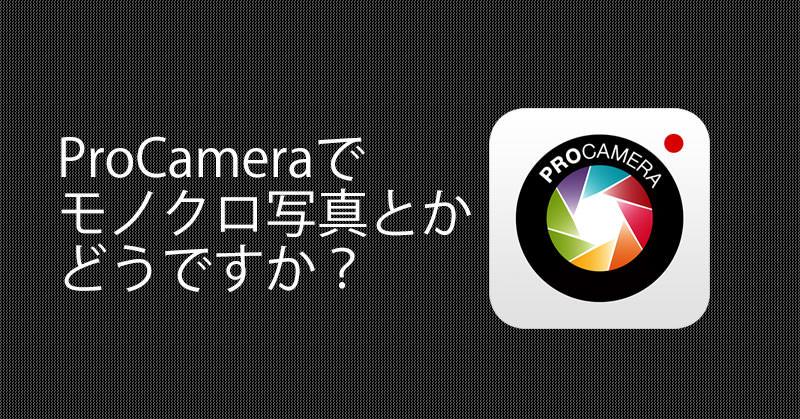 ProCameraでモノクロ写真をやろう