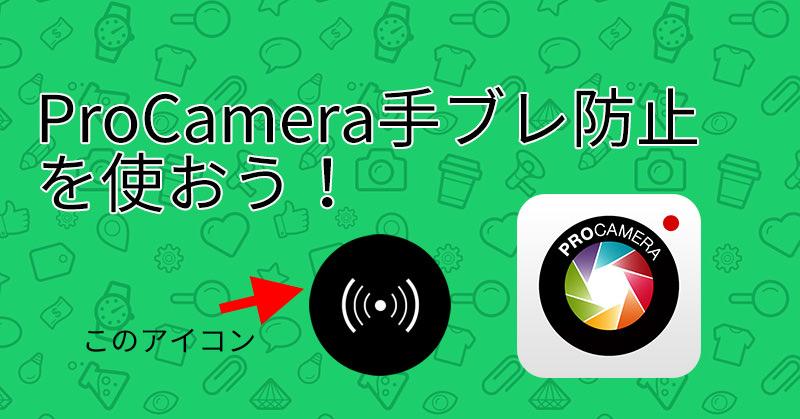 ProCameraの「手ブレ防止」を使えばブレないよ!