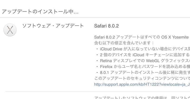 アップルOS X Yosemite用のSafari 8.0.2を配布