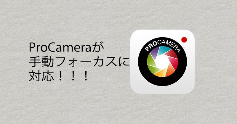 ProCameraが手動フォーカス可能に!