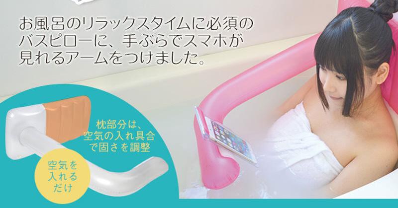 お風呂でスマホは「お風呂でもちょっと持って手!」が良いかも知れない