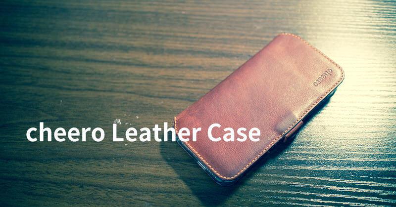 iPhone用レザーケース『cheero Leather Case』を5ヶ月使ってみて