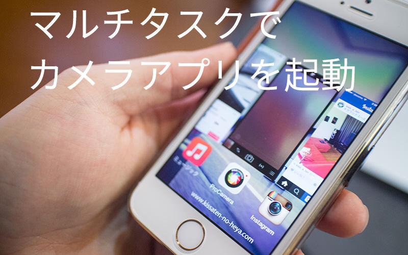 iPhoneのシャッター音を無音にする方法 マルチタスクで該当アプリを起動、シャッター音はもう消えている