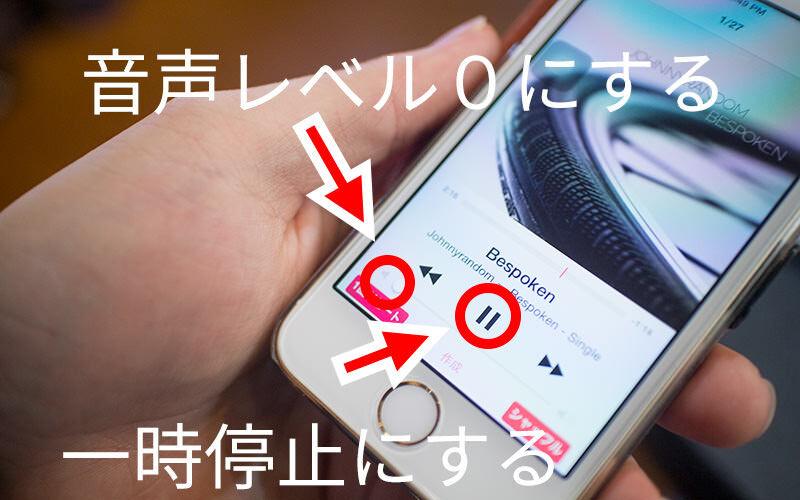 iPhoneのシャッター音を無音にする方法 ミュージックアプリで音量を0にする