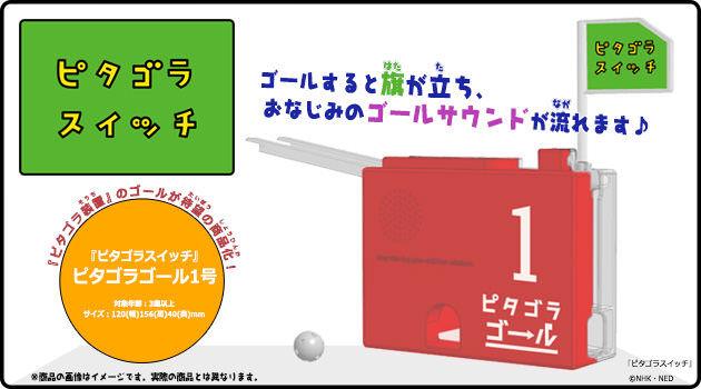 『ピタゴラスイッチ』初の玩具商品化!「ピタゴラゴール1号」