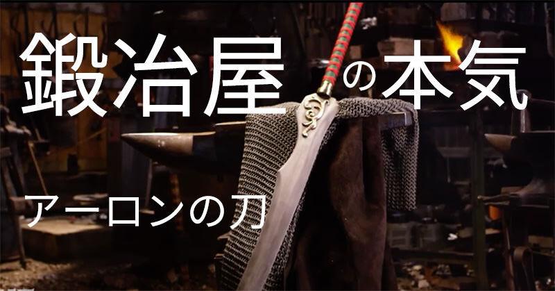 鍛冶屋の本気!FF10のアーロンの刀を造っちゃう!