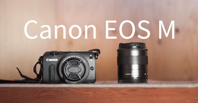 ブロガーな私の撮影環境をご紹介:Canon EOS M