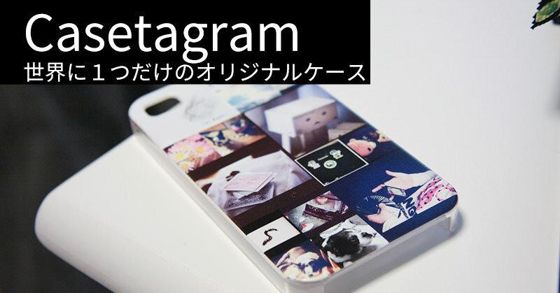 Instagramの写真を使った、世界に1つだけのオリジナルケース