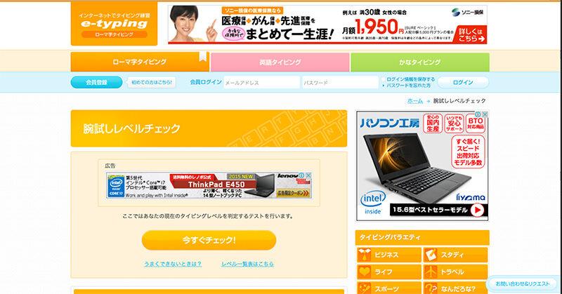 e-typing2