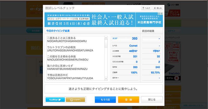 e-typing4