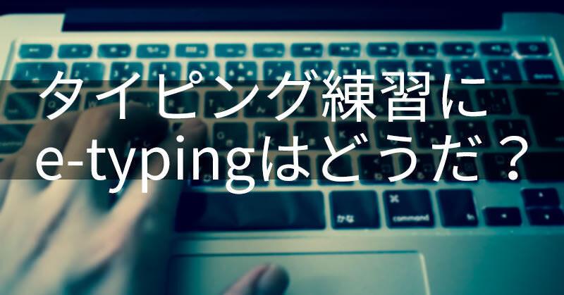 タイピング練習に「e-typing」をやらせる勧め