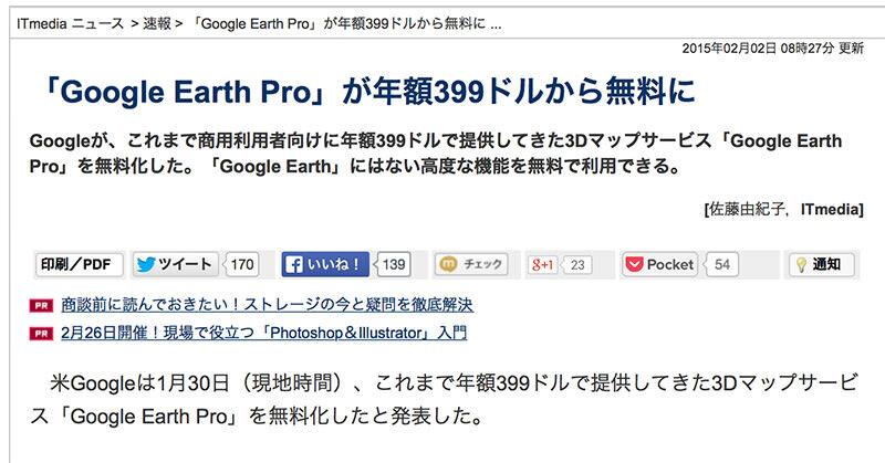 「Google Earth」の「Pro」プランが無料に!