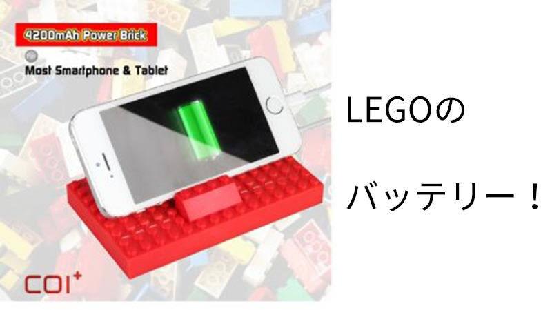 LEGOブロックでスタンドに改造できるモバイルバッテリー:POWER BRICK COI+4200mAh