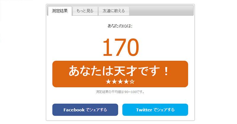 「IQ測定2.0」で自分のIQ(知能指数)を調べよう!