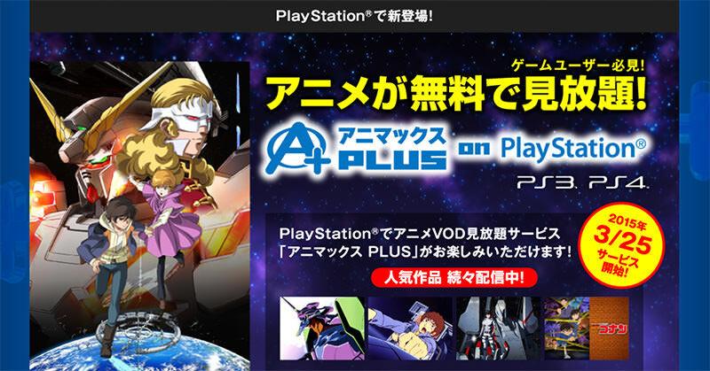 PS3、PS4でアニメ無料見放題な「アニマックスPLUS」でアニメを見よう!