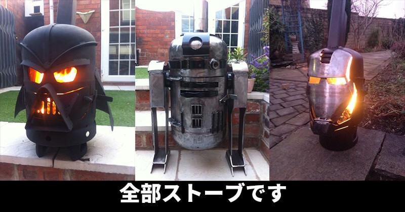 R2D2とかダースベーダーとかアイアンマンとかのストーブをDIY!