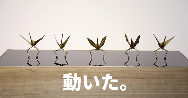 足の生えた金色の折り鶴が「踊る」動画、なぜか海外で人気!