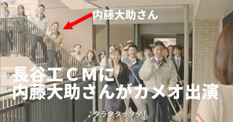 長谷工CMに内藤大助さんがカメオ出演していた!?リアルウォーリーを探せ!
