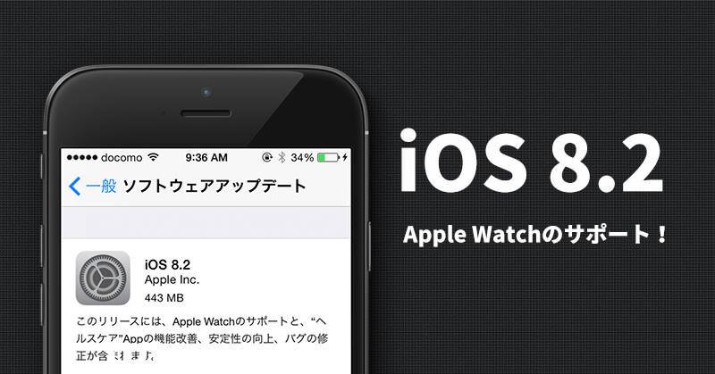 iOS 8.2リリース!Apple Watchのサポートがあるけど、アップデートしなくてイイ?