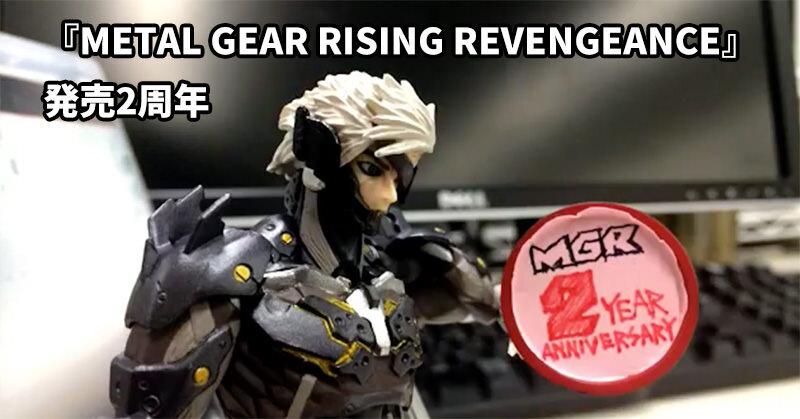 『Metal Gear Rising Revengeance』が発売2周年記念で「雷電」フィギュアを使ったストップアニメーションを公開!