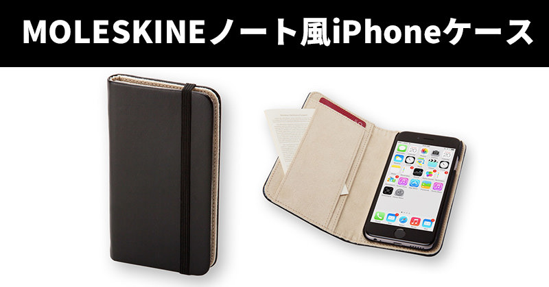 MOLESKINE公式、ノートをイメージしたiPhoneケース