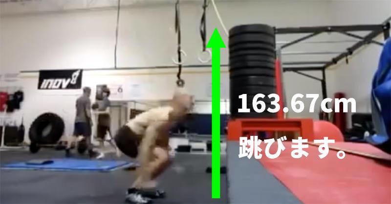 人間の力すごい!直立で160cm以上もジャンプしちゃう人!