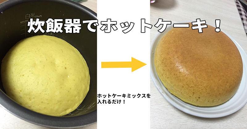 炊飯器を使って巨大なホットケーキを作れるよ!
