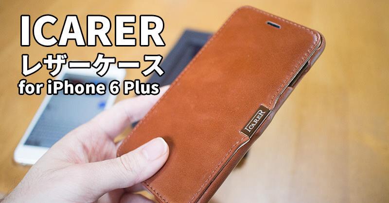 iPhone 6 PlusにICARERの手帳型レザーケースを取り入れた